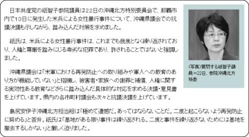 http://www.jcp.or.jp/akahata/aik15/2016-03-23/2016032304_02_1.html