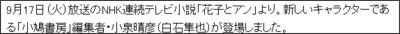 http://locatv.com/hanako-anne-koizumi/