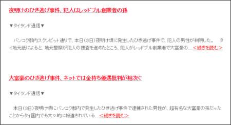 http://blog.livedoor.jp/thaina_town/archives/5890343.html