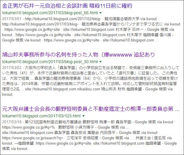 https://www.google.co.jp/search?biw=1178&bih=754&ei=XK-uWo7WNs7ajwOyx7eQBA&q=site%3A%2F%2Ftokumei10.blogspot.com+%E5%A1%A9%E7%94%B0%E5%B9%B8%E9%9B%84%E3%80%80%E6%A3%AE%E5%8F%8B&oq=site%3A%2F%2Ftokumei10.blogspot.com+%E5%A1%A9%E7%94%B0%E5%B9%B8%E9%9B%84%E3%80%80%E6%A3%AE%E5%8F%8B&gs_l=psy-ab.3..33i160k1.4100.6463.0.6882.10.10.0.0.0.0.148.1133.0j9.9.0....0...1c.1j4.64.psy-ab..1.3.392....0.j6HumxHq-EM