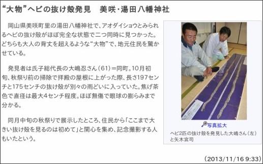 http://www.sanyo.oni.co.jp/news_s/news/d/2013111609334573/