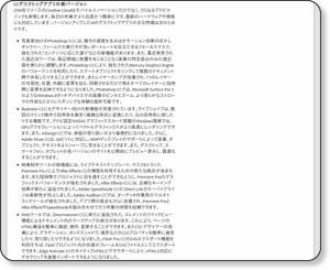 https://www.adobe.com/jp/news-room/news/201406/20140619_AdobeCCRelease.html