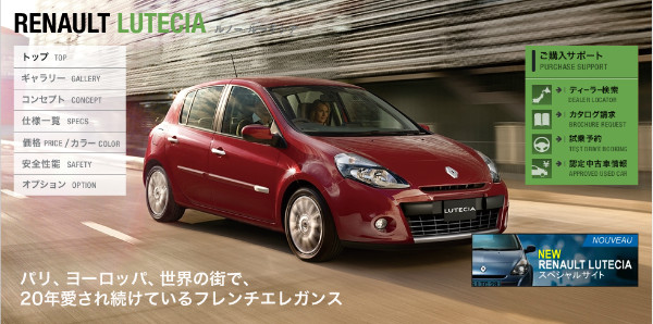 http://www.renault.jp/car_lineup/lutecia/index.html