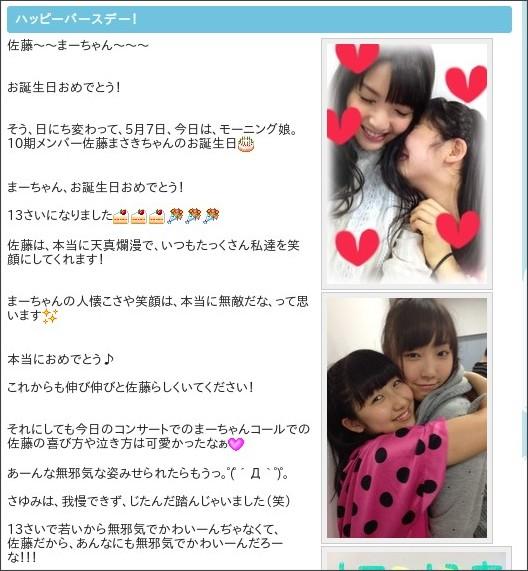 http://gree.jp/michishige_sayumi/blog/entry/635756483