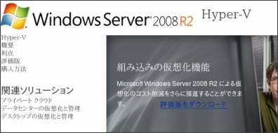 http://www.microsoft.com/ja-jp/server-cloud/windows-server/hyper-v.aspx