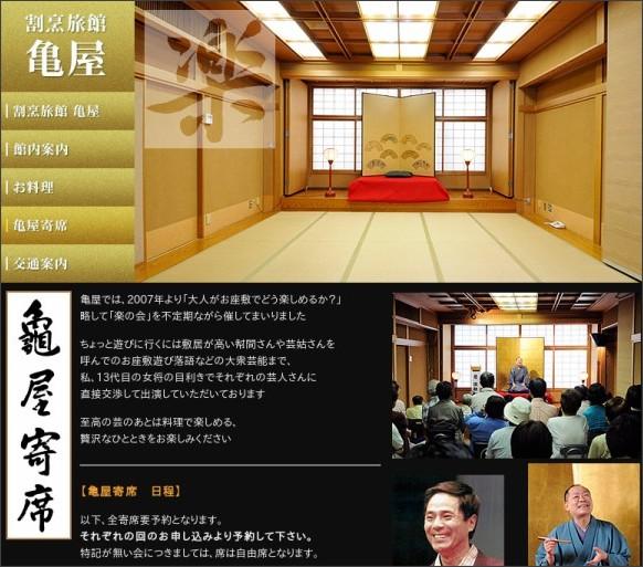 http://www5.ocn.ne.jp/~kame-ya/main/fun.html