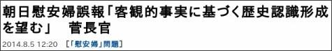 http://sankei.jp.msn.com/politics/news/140805/plc14080512200012-n1.htm