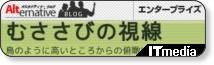 http://blogs.itmedia.co.jp/musasabi/2008/09/post-1dd5.html