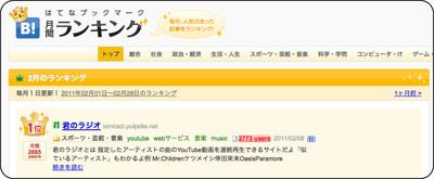 http://b.hatena.ne.jp/ranking/monthly