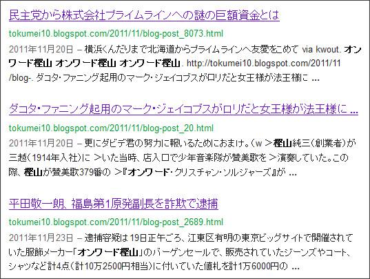 http://www.google.co.jp/search?hl=ja&safe=off&biw=1145&bih=939&q=site%3Atokumei10.blogspot.com+&btnG=%E6%A4%9C%E7%B4%A2&aq=f&aqi=&aql=&oq=#sclient=psy-ab&hl=ja&safe=off&biw=1053&bih=726&source=hp&q=site:tokumei10.blogspot.com+%E3%82%AA%E3%83%B3%E3%83%AF%E3%83%BC%E3%83%89%E6%A8%AB%E5%B1%B1&pbx=1&oq=&aq=&aqi=&aql=&gs_sm=&gs_upl=&bav=on.2,or.r_gc.r_pw.,cf.osb&fp=352619057d0e6030