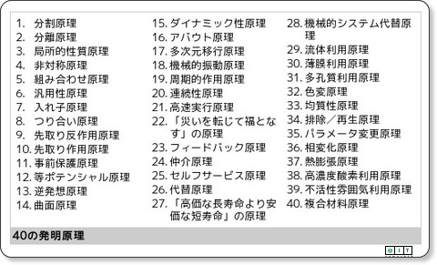 http://www.atmarkit.co.jp/aig/04biz/triz.html