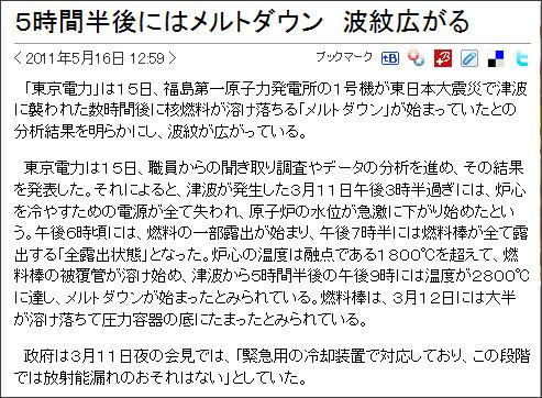 http://news24.jp/articles/2011/05/16/07182794.html