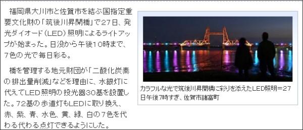 http://www.nishinippon.co.jp/nnp/item/294104