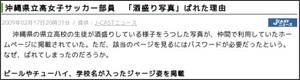 http://news.livedoor.com/article/detail/4022116/