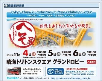 http://www.chuo-shokogyo.jp/kougyouren/sanbunten/sanbunten17/index.html