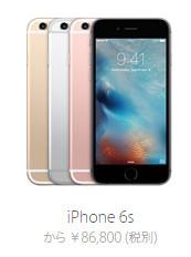 http://www.apple.com/jp/shop/buy-iphone/iphone6s