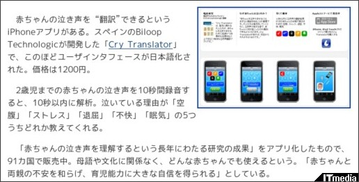 http://www.itmedia.co.jp/news/articles/1009/14/news072.html