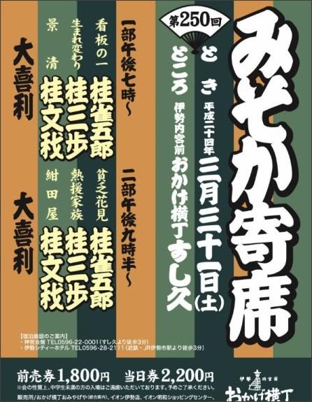 http://www.okageyokocho.co.jp/html/misoka.html
