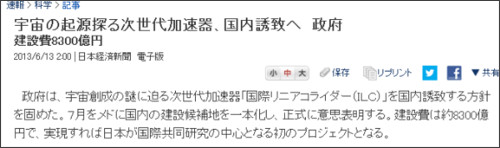 http://www.nikkei.com/article/DGXNASGG1201F_S3A610C1MM8000/?dg=1