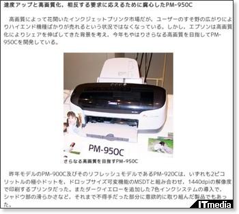 http://www.itmedia.co.jp/news/0110/02/epson_2001_m.html