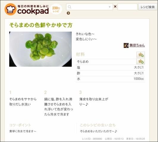 http://cookpad.com/recipe/3856880