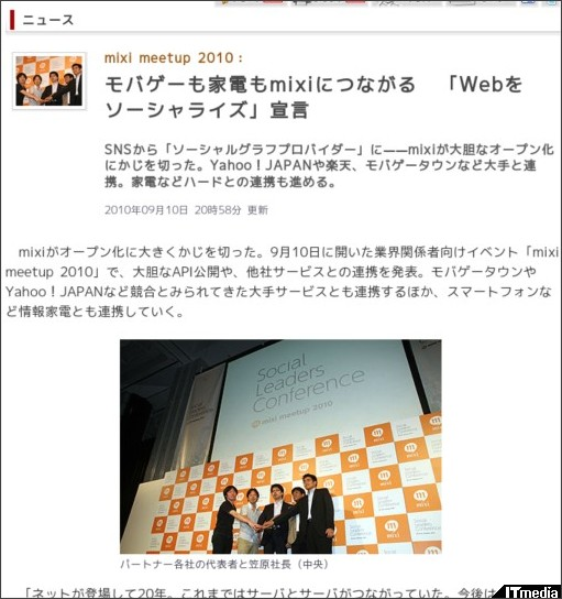 http://www.itmedia.co.jp/news/articles/1009/10/news096.html