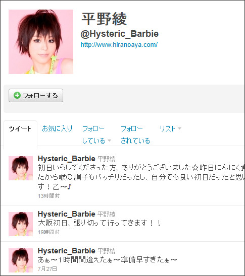 http://twitter.com/#!/Hysteric_Barbie
