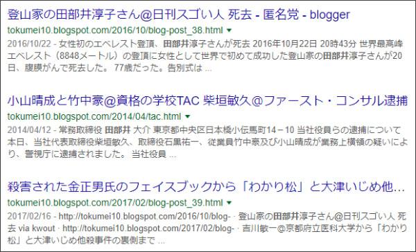 https://www.google.co.jp/search?q=site%3A%2F%2Ftokumei10.blogspot.com+%E7%94%B0%E9%83%A8%E4%BA%95&oq=site%3A%2F%2Ftokumei10.blogspot.com+%E7%94%B0%E9%83%A8%E4%BA%95&gs_l=psy-ab.3...0.0.1.141.0.0.0.0.0.0.0.0..0.0....0...1..64.psy-ab..0.0.0.6k5NJlgZCDw