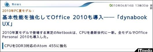 http://plusd.itmedia.co.jp/pcuser/articles/1006/14/news032.html