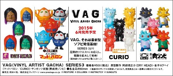 http://www.prestage.co.jp/product/vag.html