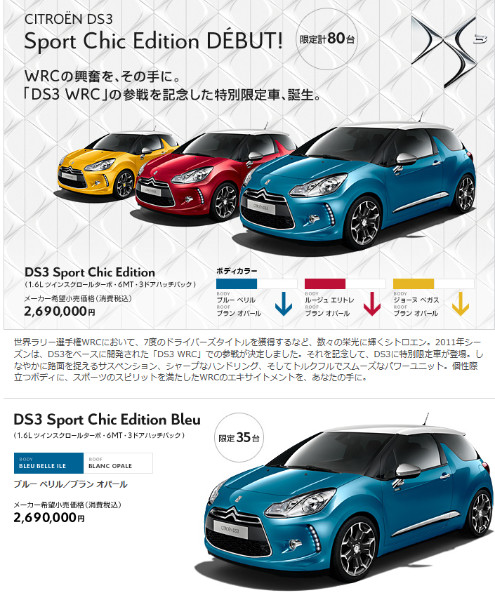 http://www.citroen.jp/news/2011/ds3sportchicedition2011.html
