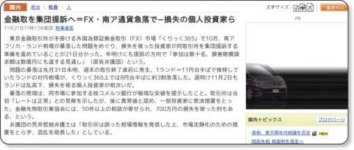 http://headlines.yahoo.co.jp/hl?a=20091121-00000097-jij-soci