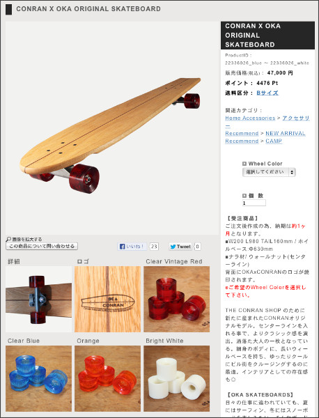 http://www.conran.co.jp/products/details24180.html