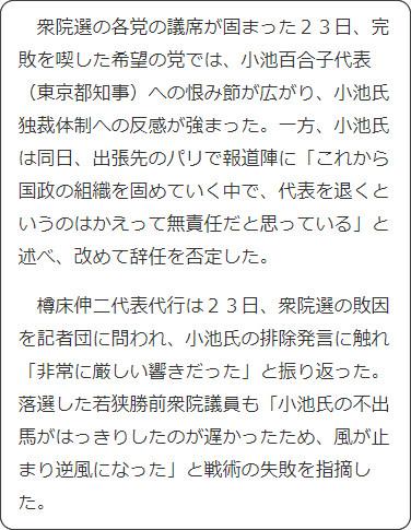 http://www.sankei.com/politics/news/171024/plt1710240021-n1.html