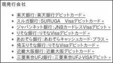 http://www.visa.co.jp/personal/cards/visadebit.shtml
