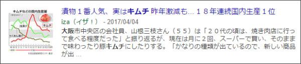 https://www.google.co.jp/search?hl=ja&gl=jp&tbm=nws&authuser=0&q=kimuchi+&oq=kimuchi+&gs_l=news-cc.3..43j43i53.1673.3037.0.3199.8.4.0.4.4.0.148.520.0j4.4.0...0.0...1ac.1.GX5DK8iwZDI#hl=ja&gl=jp&authuser=0&tbm=nws&q=%E3%82%AD%E3%83%A0%E3%83%81%E3%80%80%E5%A4%A7%E9%98%AA&*