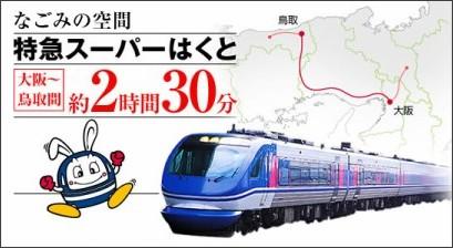 http://site5.tori-info.co.jp/p/chizukyu/syaryou_eki/superhakuto/