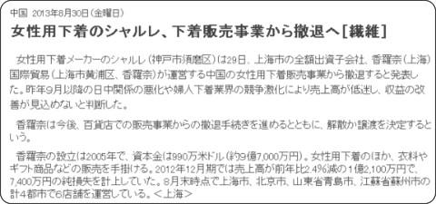 http://news.nna.jp/free/news/20130830cny019A.html