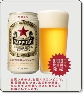 http://www.sapporobeer.jp/lager/products/index.html