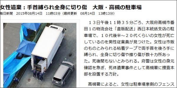 http://mainichi.jp/select/news/20150814k0000e040163000c.html