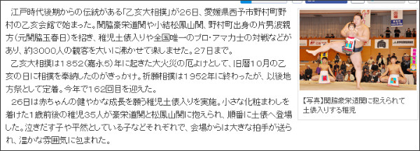 http://www.ehime-np.co.jp/news/local/20131127/news20131127909.html