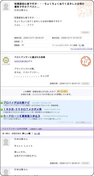 http://detail.chiebukuro.yahoo.co.jp/qa/question_detail/q101813855