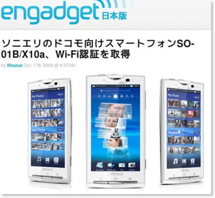 http://japanese.engadget.com/2009/12/17/so-01b-x10a-wi-fi/