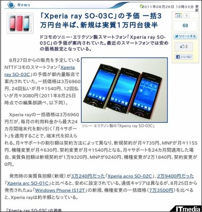 http://plusd.itmedia.co.jp/mobile/articles/1108/26/news027.html