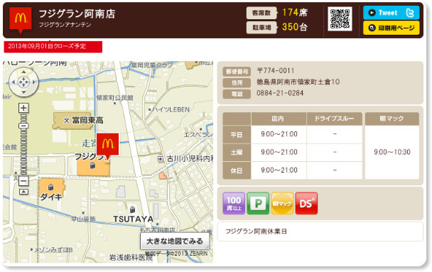 http://www.mcdonalds.co.jp/shop/map/map.php?strcode=36515
