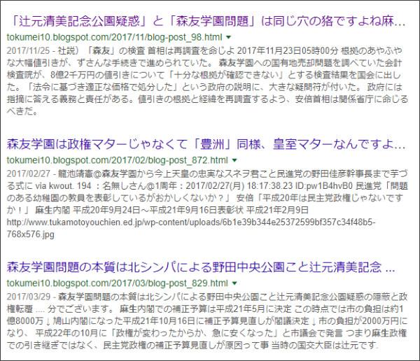 https://www.google.co.jp/search?ei=9uCiWvruD6aP0gLOhpfABw&q=site%3A%2F%2Ftokumei10.blogspot.com+%E9%BA%BB%E7%94%9F%E3%80%80%E6%A3%AE%E5%8F%8B&oq=site%3A%2F%2Ftokumei10.blogspot.com+%E9%BA%BB%E7%94%9F%E3%80%80%E6%A3%AE%E5%8F%8B&gs_l=psy-ab.3..33i160k1.2867.15455.0.15886.25.21.4.0.0.0.184.2259.4j16.20.0....0...1c.1j4.64.psy-ab..1.4.474...0.0.kx9OtI6sVug