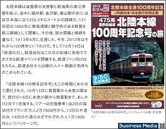 http://bizmakoto.jp/makoto/articles/1310/18/news029.html