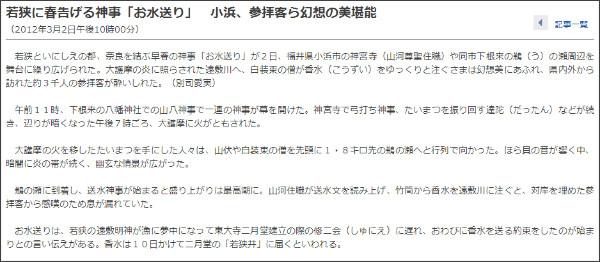 http://www.fukuishimbun.co.jp/localnews/event_calture/33374.html