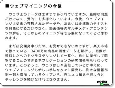 http://el.jibun.atmarkit.co.jp/rakuten/2009/11/post-7414.html