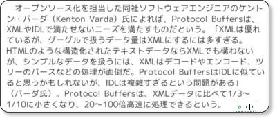 http://www.atmarkit.co.jp/news/200807/08/pbuff.html